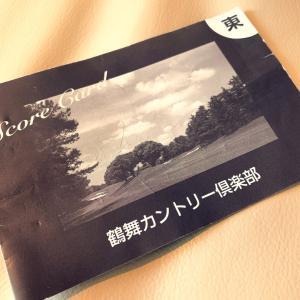 【井上誠一】鶴舞カントリー / 東コース