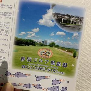東京都23区にある、赤羽GC