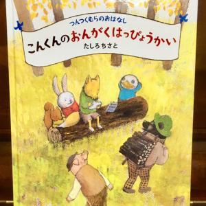 秋の本の紹介♪