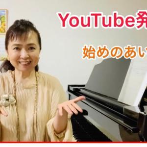 YouTubeピアノ発表会投稿しました(^-^)