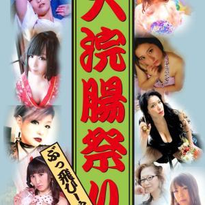 大浣腸祭り&X'masショーナイトのフライヤー☆