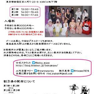 クンニクマンと愉快な仲間たち&縛・万華鏡Museプチ&SMファン感謝祭のフライヤー☆