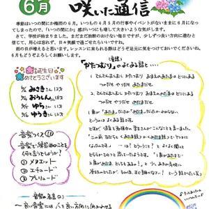 教室便り2020年6月号(&5月号)