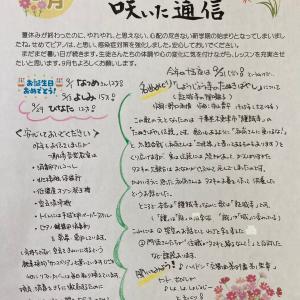 教室便り2021年9月号