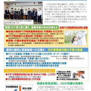 財政調整基金98億円を今こそ市民のために活用を!日本共産党千葉市議団議会報告速報版が完成