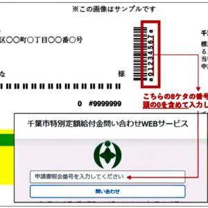 千葉市10万円の申請処理状況を確認できるWebサイトが運用スタートしました