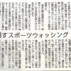 「東京五輪開催は悪政隠すスポーツウォッシング」元ラグビー日本代表 平尾剛さん