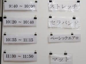 シニアフィットネスー10日