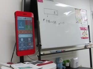 スマホ教室ー2021(応用編)