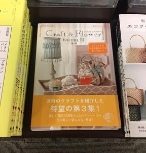 ☆本が出版されました~Craft&FlowerⅢ~☆