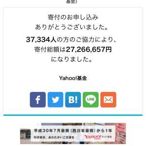 """""""Tポイントでも寄付できたよ Yahoo!ネット基金"""""""
