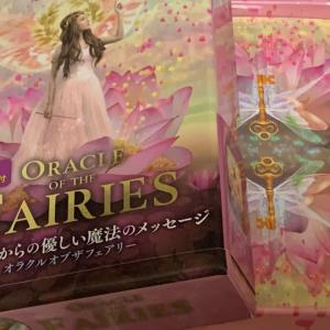 【今月の運勢】オラクル オブ ザ フェアリー
