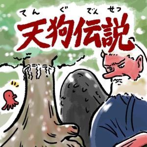【お兄ちゃんの記事】高尾山の伝説