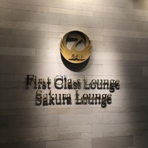 初体験☆成田空港サクララウンジ&JALビジネスクラス搭乗紀