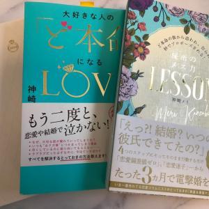 神崎メリさんの「男のトリセツ」本日発売!!