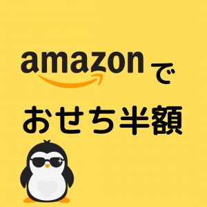 Amazonでおせちが半額!!