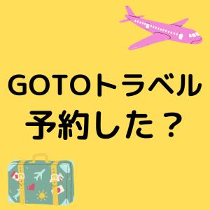 GOTOキャンペーンが安すぎる!!