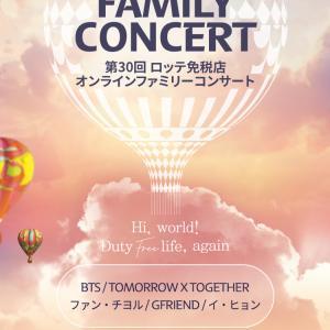 ロッテオンラインファミリーコンサートの入場券が届きました♡