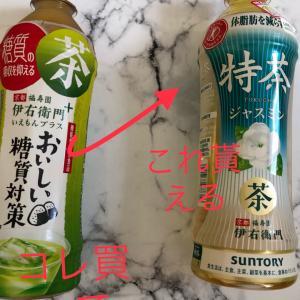 韓国のワンプラスワン(1+1)文化が日本に来てる!ファミマでお茶もらえるよ♡