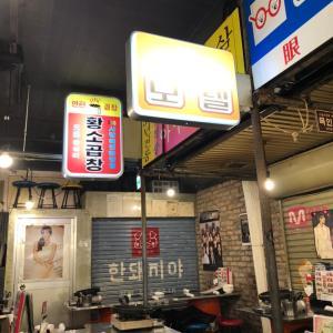GOTOeatで韓国気分を満喫!