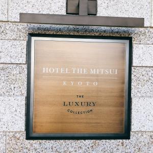 HOTEL THE MITSUI  KYOTO スイートルームに無料宿泊①