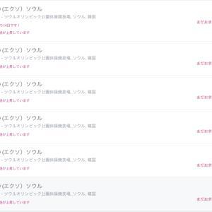 7月ソウルふたり旅開催決定♪ EXOのソウルコンチケット今からでも取れる?