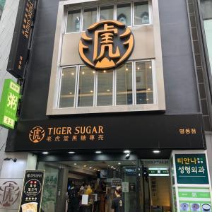 【7月韓国旅行】中毒になる。タイガーシュガーのタピオカミルクティー