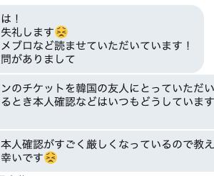 【ソウルコン】友達や代行にチケット取ってもらうって、本人確認は大丈夫なの??