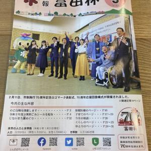 富田林広報に娘が載りました。