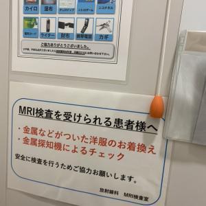 腰のMRI検査受けました。