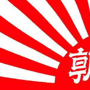 朝日新聞「日の丸は侵略戦争の暗い記憶を呼び起こすもの。旭日旗は軍国主義の象徴だ」