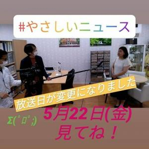 【放送日は5/22になりました~】テレビ取材!はら家の「生ZOOMお見合い!!」