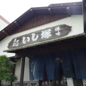 下田の手打ち蕎麦 いし塚