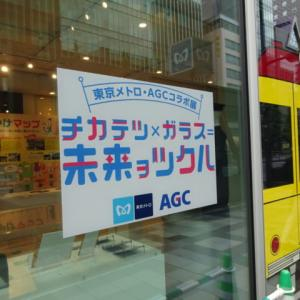 旭硝子 AGC Studio 我が家のリノベで採用したカラーガラス