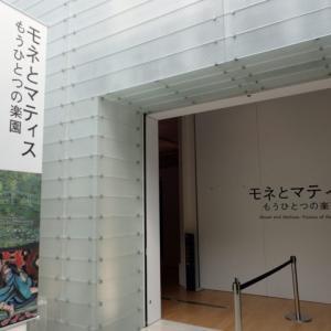 箱根ポーラ美術館 モネとマティスもうひとつの楽園
