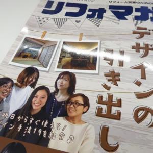 雑誌の表紙に掲載して頂きました。