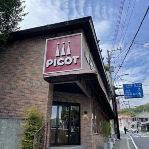 箱根 ベーカリー&スイーツ ピコット 富士屋ホテル