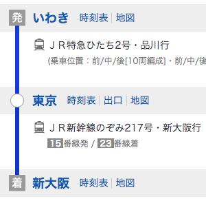朝の6:14の特急に乗り、福島県から大阪まで来られたお客様の話