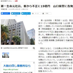 第一生命元社員による19億円詐欺!