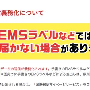 2020年1月1日〜海外EMSは手書きラベル不可!
