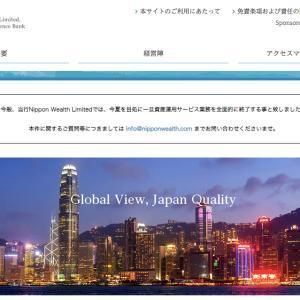 必然の運命!潰されたNippon Wealth Bank(日本ウェルス銀行)