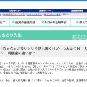 【シニア向け】「iDeCoは初心者向きでなく微妙」金融庁自身が警告!