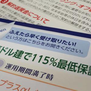 日本の外貨建て保険は苦情が殺到!
