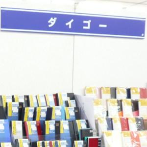 見本市2019夏 ≪ダイゴー 「2020年版手帳」「マステ」≫