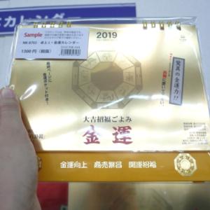 見本市2019夏 ≪新日本カレンダー 「2020年版カレンダー」≫