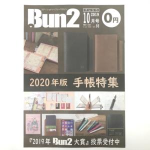 文具フリマガ「Bun2」 Vol.86 【2020年版手帳特集】