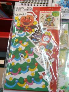 見本市2019夏 ≪ホールマーク(2) 「クリスマスカード」≫