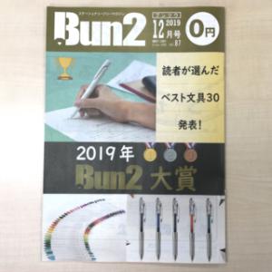 文具フリマガ「Bun2」 Vol.87 【Bun2大賞 読者が選んだベスト文具30発表】