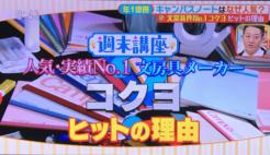TV『サタプラ』 コクヨのヒットの理由(2) \○○しただけで大ヒット!?/