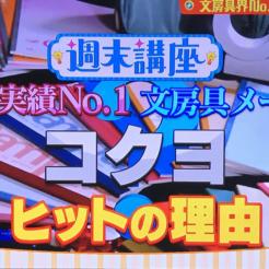 TV『サタプラ』 コクヨのヒットの理由(3) \社員オススメ TOP3/